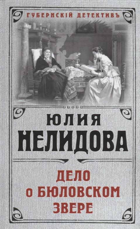 Нелидова Ю. Дело о бюловском звере ISBN: 9785040894420 цена
