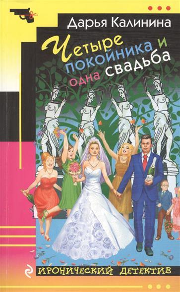 Калинина Д. Четыре покойника и одна свадьба