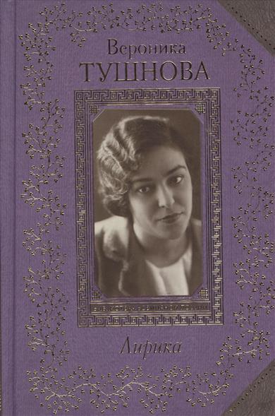 Тушнова В. Лирика ISBN: 9785699903832 тушнова в лирика