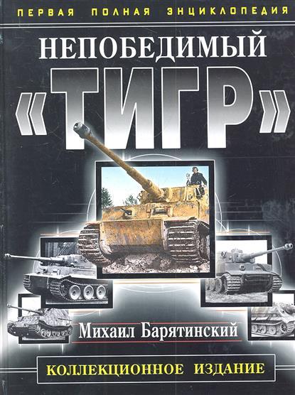 """Непобедимый """"Тигр"""". Коллекционное издание"""