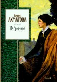 Ахматова А. Ахматова Избранное анти ахматова