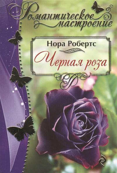 Робертс Н. Черная роза встраив модульная газ панель hotpoint ariston dgpk 20 x ru ha