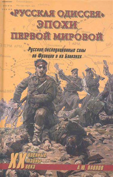 Русская одиссея эпохи Первой мировой