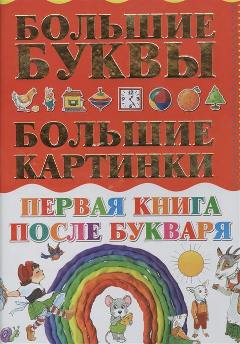 Резько И. Первая книга после букваря. Большие буквы. Большие картинки