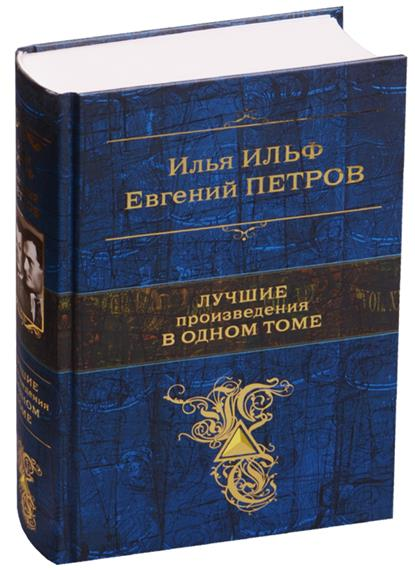 Ильф И., Петров Е. Лучшие произведения в одном томе ISBN: 9785699967476 лучшие произведения в одном томе