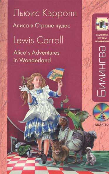 Кэрролл Л. Алиса в Стране чудес / Alice`s Adventures in Wonderland (+CD) reiff t cd аудио adventures