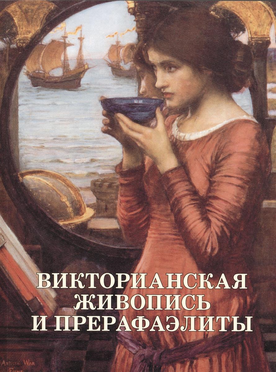 Майорова Н., Скоков Г. Викторианская живопись и прерафаэлиты