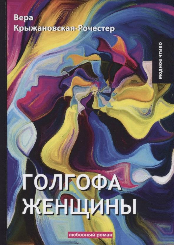 Крыжановская-Рочестер В. Голгофа женщины ISBN: 9785521067824 колычев в бандитская голгофа