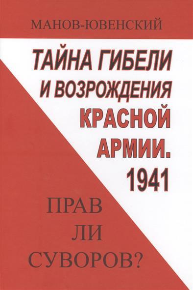 Тайны гибели и возрождения Красной Армии. 1941. Прав ли Суворов?