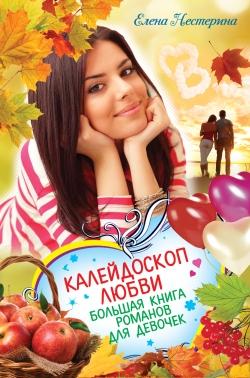 Калейдоскоп любви. Большая книга романов о любви для девочек. Первое слово дороже второго. Помоги мне влюбиться! Письмо счастья