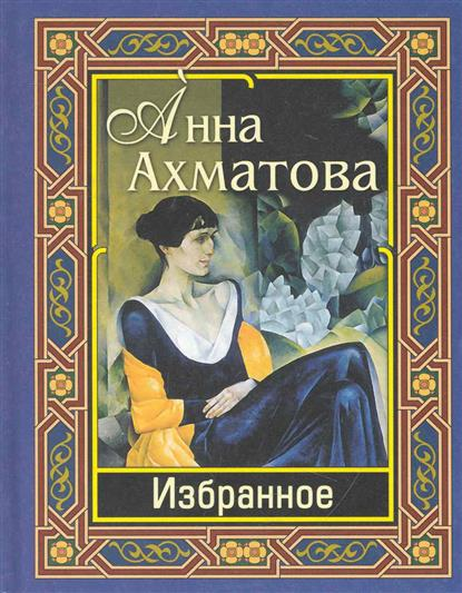 Ахматова А. Ахматова Избранное избранное кожа