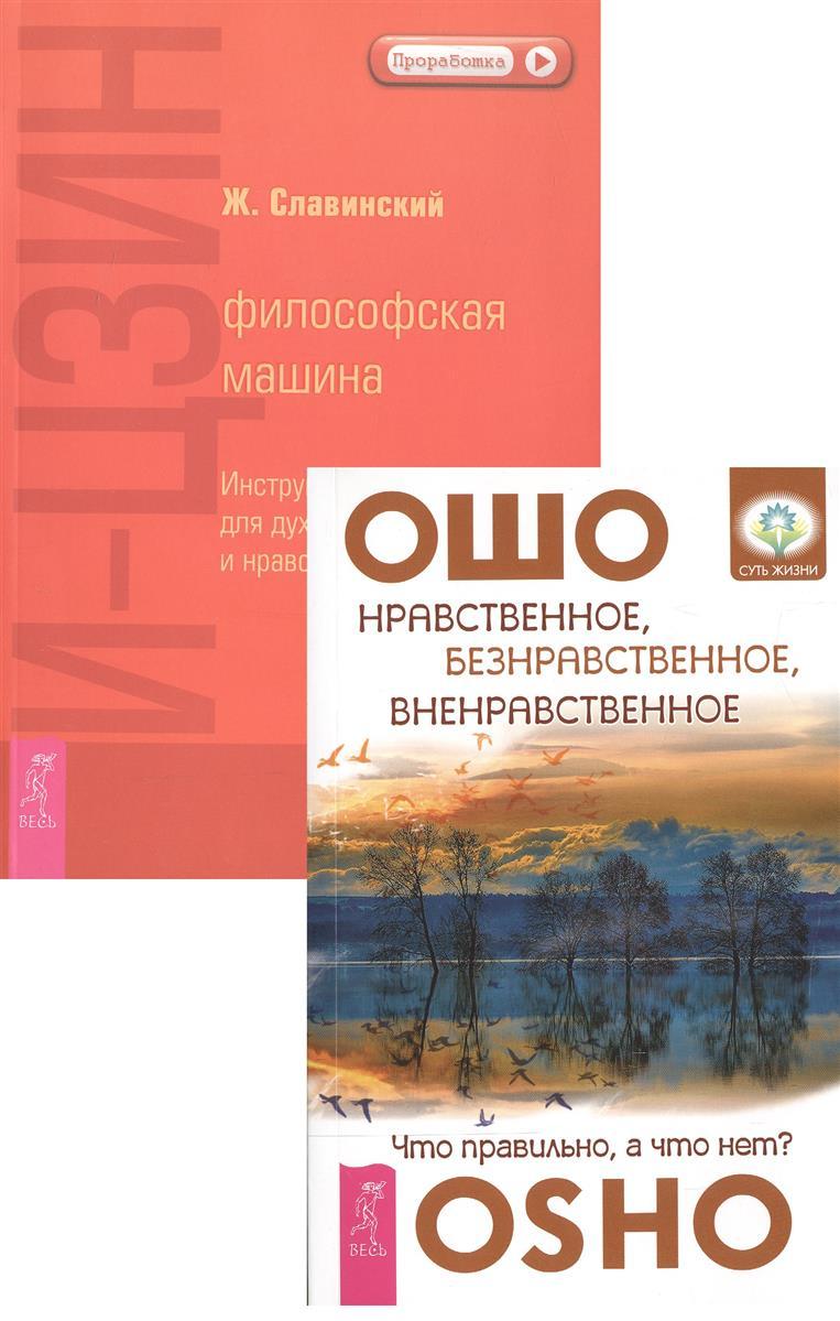 Ошо, Славинский Ж. Нравственное, безнравственное, вненравственное + И-Цзин (комплект из 2 книг)
