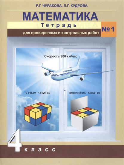 Математика. 4 класс. Тетрадь для проверочных и контрольных работ № 1