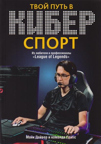 Дайвер М. Твой путь в киберспорт. Из любителя в професионалы League of Legends