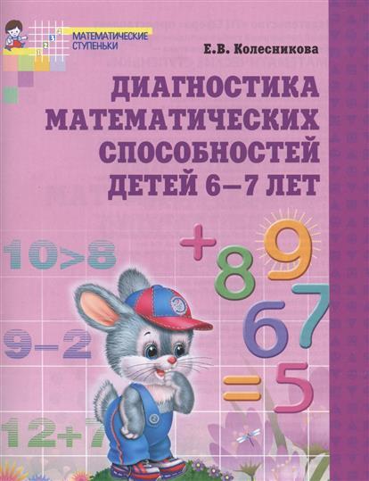 Диагностика математических способностей детей 6-7 лет. Второе издание, исправленное