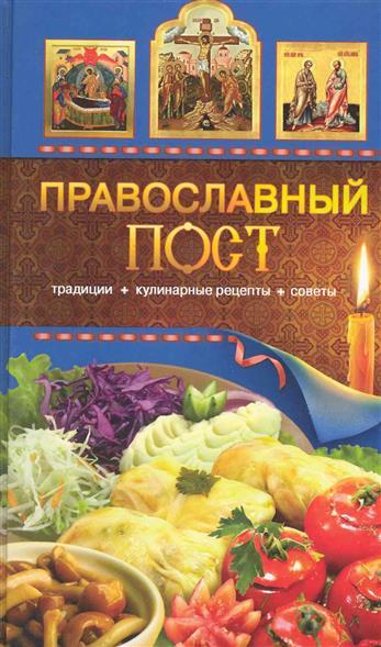 Православный пост Традиции кулинарн. рецепты советы