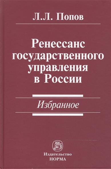Ренессанс государственного управления в России. Избранное