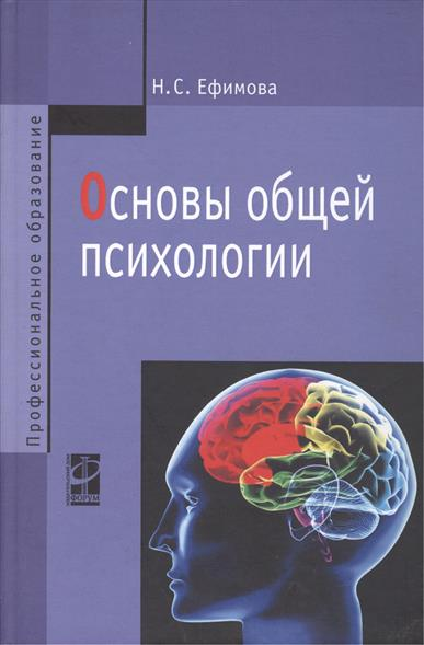 Ефимова Н. Основы общей психологии Ефимова цена и фото