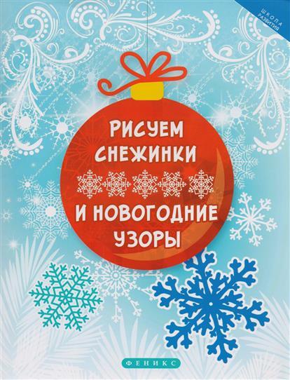 Морозова О. (отв. ред.) Рисуем снежинки и новогодние узоры