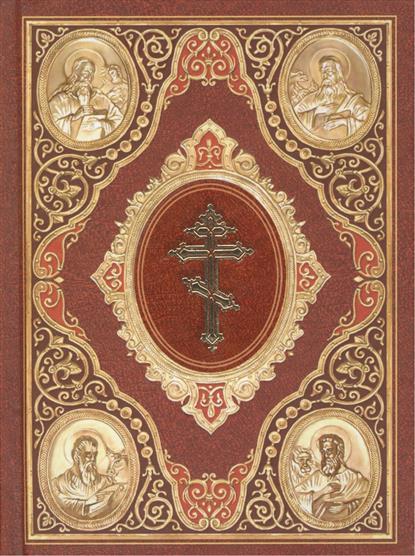 Копяткевич Т. (ред.) Святое Евангелие (на церковнославянском языке) евангелие на церковно славянском языке cdmp3