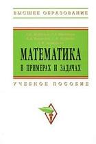 Математика в примерах и задачах Уч. пос.