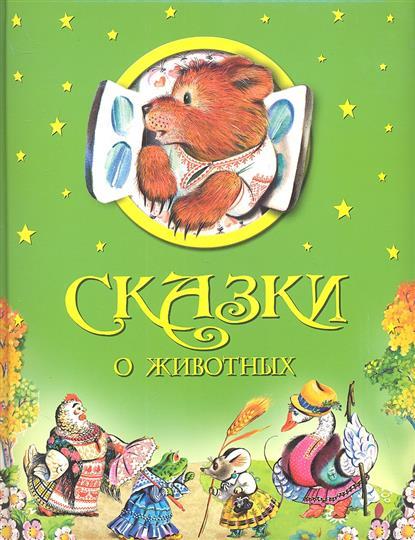 Ушинский К.: Сказки о животных