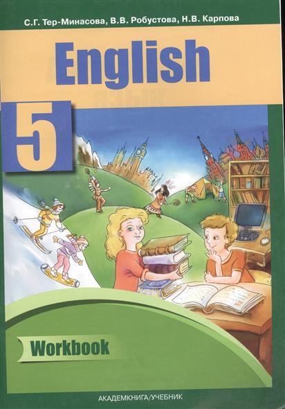 Гдз по английскому языку за 2 класс тер-минасова с. Г. | гдз.