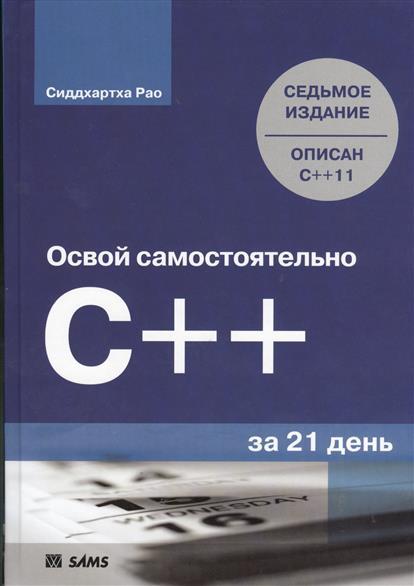 Рао С. Освой самостоятельно C++ за 21 день. Седьмое издание 面向21世纪高等学校计算机类专业规划教材:c语言程序设计课程与考试辅导