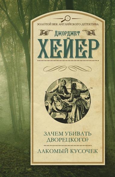 Хейер Дж. Зачем убивать дворецкого? Лакомый кусочек ISBN: 9785170849741 хейер дж тайные наслаждения роман