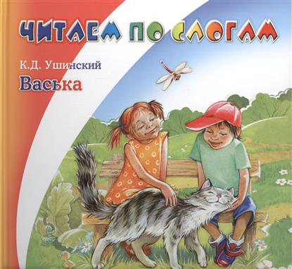 Ушинский К. Васька. Петушок с семьей. Козел. Гуси. Бишка. Мышки. Коровка пошел козел на базар