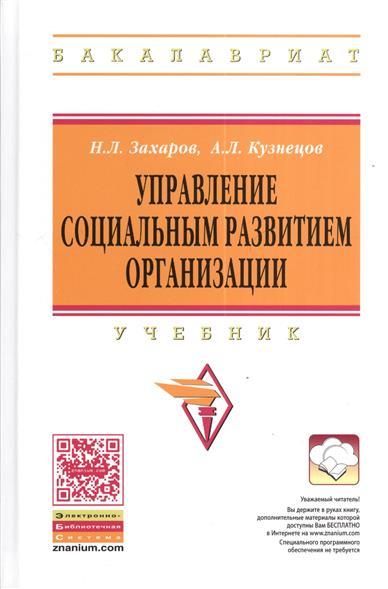 Захаров Н., Кузнецов А. Управление социальным развитием организации. Учебник. 2-е издание, дополненное и переработанное цена