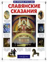 Лаврова С. Славянские сказания лаврова с сказания земли уральской