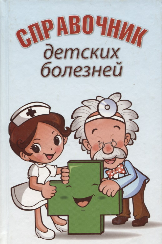 Справочник детских болезней