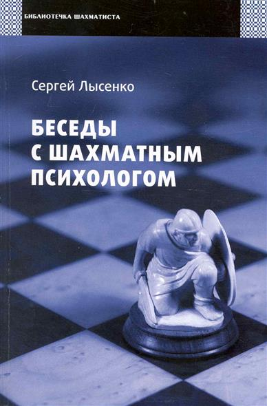 Беседы с шахматным психологом