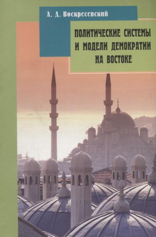 Политические системы и модели демократии на Востоке