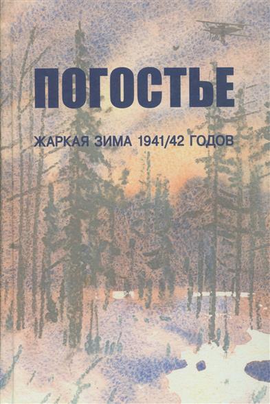 Погостье. Жаркая зима 1941/42 гг.