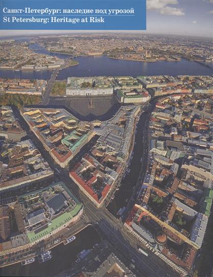 Санкт-Петербург: наследие под угрозой / St Petersburg: Heritage at Risk