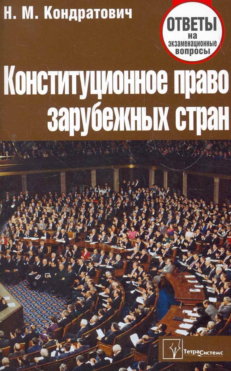 Кондратович Н. Конституционное право зарубежных стран все цены