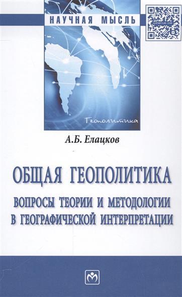 Общая геополитика. Вопросы теории и методологии в географической интерпретации