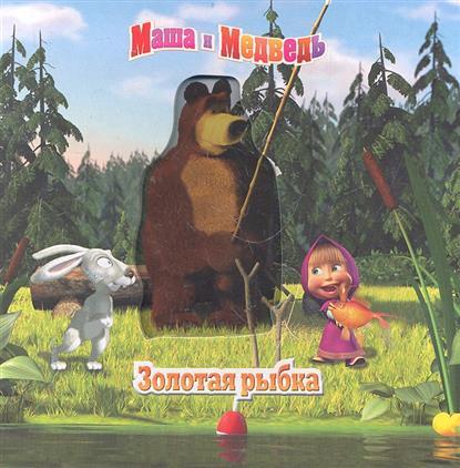 Маша и Медведь Золотая рыбка