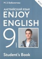 Enjoy English. Английский с удовольствием. 9 класс. Учебник для общеобразовательных учреждений