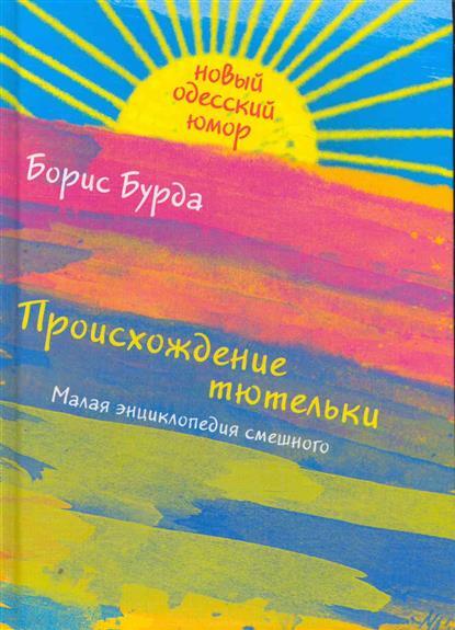 Происхождение тютельки Малая энциклопедия смешного