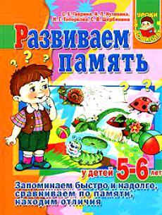 Гаврина С. Развиваем память у детей 5-6 лет гаврина с развиваем логическое мышление у детей 5 6 лет