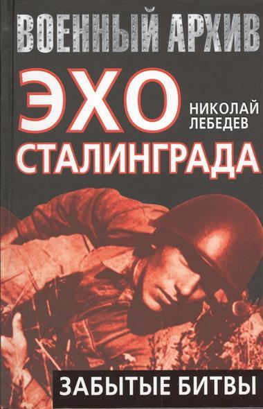 Лебедев Н. Эхо Сталинграда. Забытые битвы