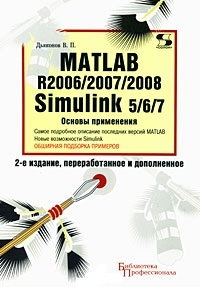 Дьяконов В. MATLAB R2006/2007/2008 + Simulink 5/6/7 Основы применения color image watermarking using matlab
