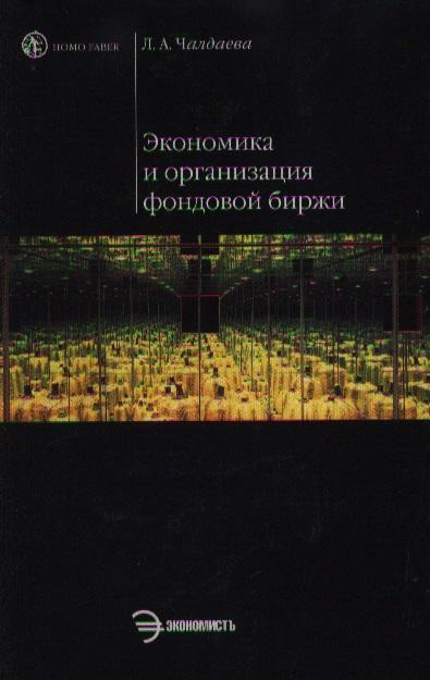 Чалдаева Л.: Экономика и организация фонд. биржи
