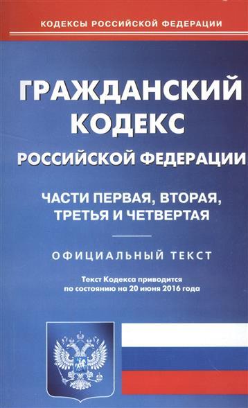 Гражданский кодекс Российской Федерации. Части первая, вторая, третья и четвертая. Официальный текст. Текст Кодекса приводится по состоянию на 20 июня 2016 года