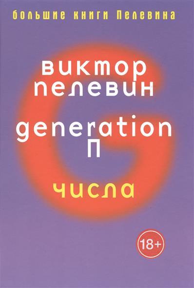Пелевин В. Generation П. Числа пелевин в числа