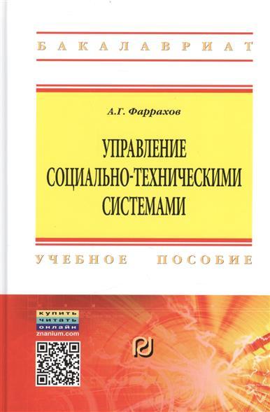 Управление социально-техническими системами Учебное пособие