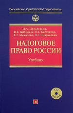 Цинделиани И. Налоговое право России данил винницкий российское налоговое право